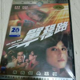 One Way Only 单程路 vcd classic movie