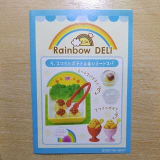 Rement rainbow deli 食玩 2007 絕版