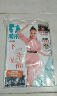 iweekly magazine (Julie Tan)
