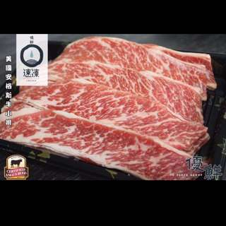 美國頂級安格斯火鍋肥牛