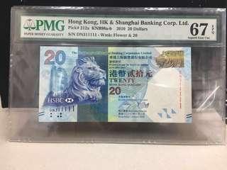 2010年滙豐銀行$20~五條1⃣️