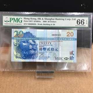 2009年滙豐銀行$20~2⃣️0⃣️號