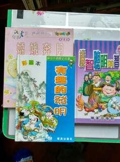 兒童書(三本