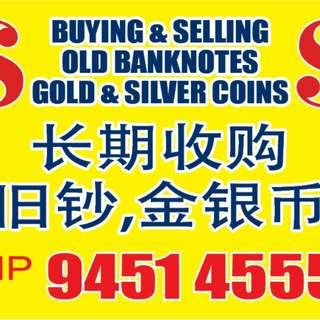 长期收购旧钞金银币
