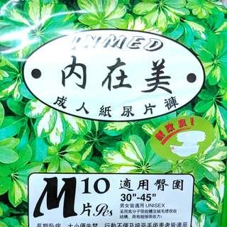 成人紙尿片褲 (2包,共20片)