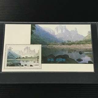 China Stamp - 1994-12M 武陵源 小型张 中国邮票 1994-12