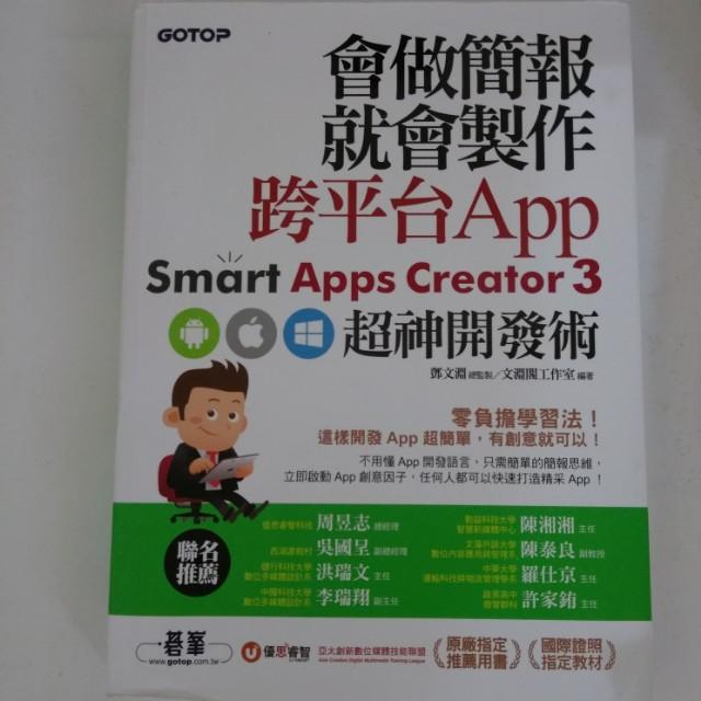 會做簡報就會就會製作跨平台 App--Smart App Creator 3超神開發術