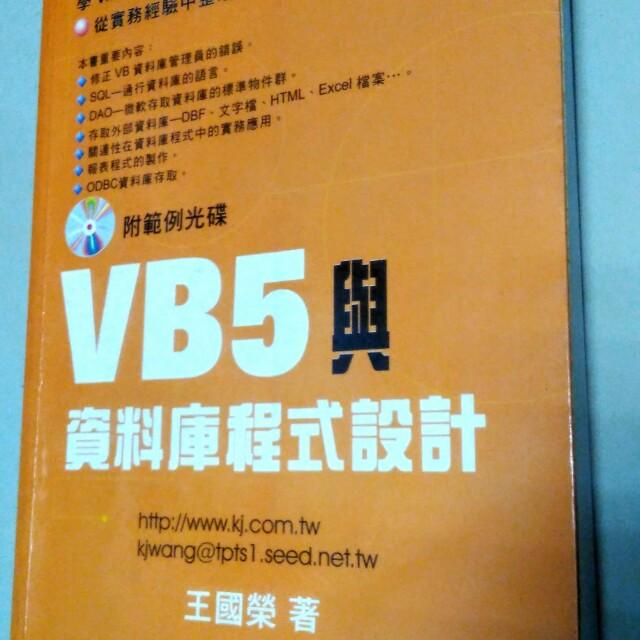 VB5與資料庫程式設計#出清課本