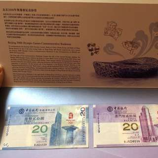 Beijing Olympic Commemorative notes Hong Kong and Macau same number