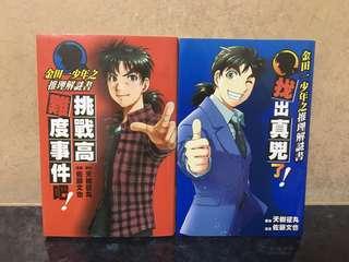Kindaichi Case Files books