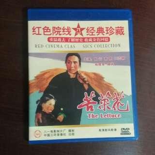中國红色革命電影(苦菜花) (包郵)DVD