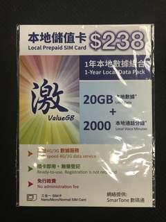 數碼通 SmarTone 激 4G LTE 1年本地數據儲值咭 20GB 2000本地通話分鐘
