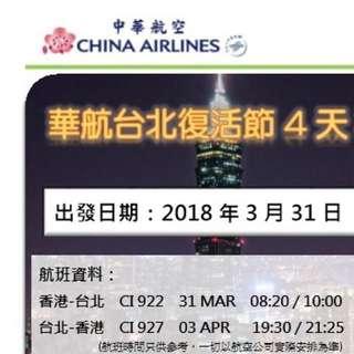 台北來回機票 中華航空
