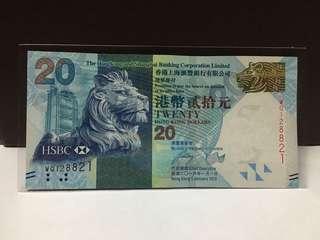 2016年滙豐銀行$20~128821雷達號