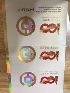 中銀100周年紀念鈔
