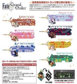 Fate/Grand Order 宝具真名解放ストラップ  【文字部分が暗い場所で光ります】 【SIZE】約W90×H30mm