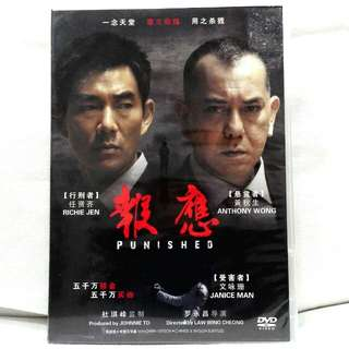 PUNISHED 报应 (Starr'g Richie Jen, Anthony Wong) DVD