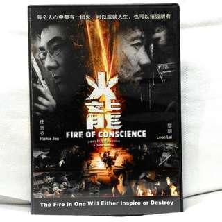 Fire Of Conscience 火龙 (Starr'g Richie Jen, Leon Lai) DVD