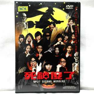 Split Second Murders 死神 傻了 (Cantonese Comedy) DVD