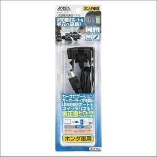 USB extension from player to dashboard for Honda (from japan)