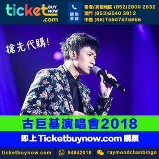 古巨基香港演唱會2018!         fd56fdg4564dg56s4dfsdfsdf