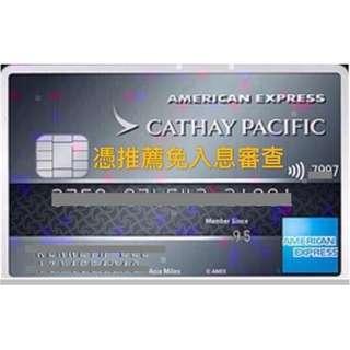 [免年費,免入息審查] 被我推薦申請 CX AE Elite信用卡簽$5,000即有9,000里 + 全年免費入lounge + 免費Marco Polo + 免費旅遊保險***請注意<<未滿18age、學生及無業者不適用>>內有教學