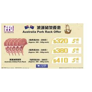 澳洲豬架優惠