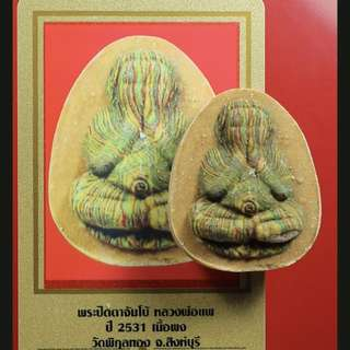 LP Pae Phra Pidta Maha Larp Jumbo 1st Batch