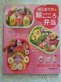 Japanese bento book