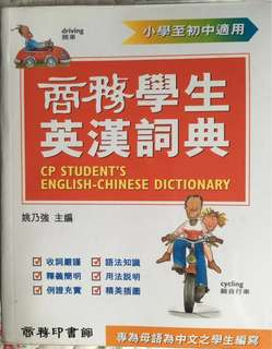 商務 學生 英漢詞典