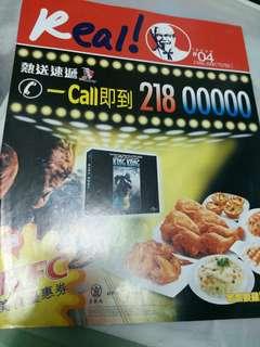 KFC刊物連優惠券2006
