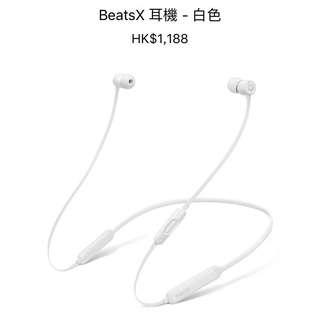 Beats X 無線耳機 (純白色) - 99% New, 只聽過一次, 有單