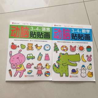 Chinese Sticker Activity Books