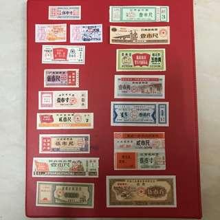 十六省市毛主席語錄糧丶布購物票