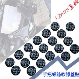 螺絲孔貼 蓋貼 孔塞 立體軟膠貼 碳纖維 卡夢 車貼 貼紙 反光貼 裝飾貼 防水 汽車機車摩托車