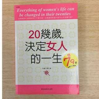20幾歲決定女人的一生