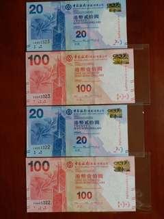 全新:香港中銀👉 極少找得到同號碼 👈👍 靚號碼 對對碰👉生生易生:1對👉生生昜易:1對👍共4張