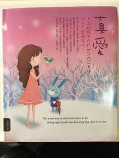 真愛 繪本 台灣出版 作者 林慶昭 98% 新
