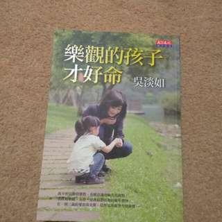 🚚 親子教養書