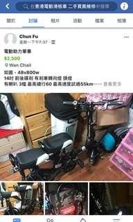 電動助力單車