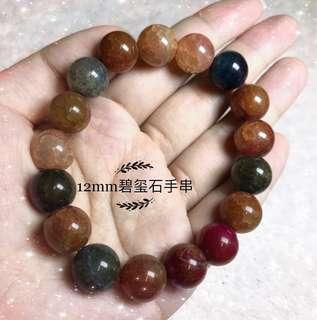 12mm 碧玺石手串crystal bracelet