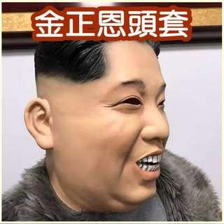金正恩頭套 名人總統面具/總統頭套/特朗普/北韓面具/角色扮演/派對/COSPLAY/直播/有趣/裝扮玩具 現貨 U12