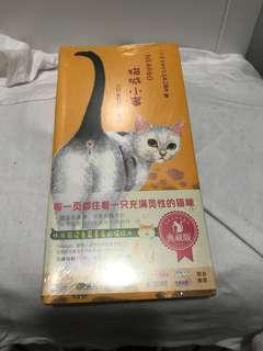 漫畫 繪本《貓城小事》暢銷書 文學小說