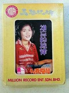 8 track cassette tape 戚舜琴卡带