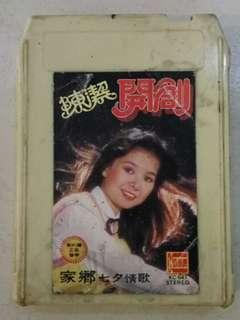 8 track cassette tape 陈洁卡带