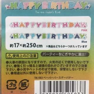 Happy Birthday Banner/Bunting