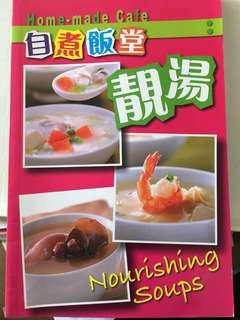 靚湯 食譜 中英文對照 36款 自煮飯堂 home-made cafe Nourishing Soups 聯合出版社