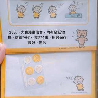🚚 大寶漫畫信套25元,內有貼紙10枚、信紙7張、信封4張,用過保存良好!