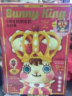 bunny king 大圖鑒