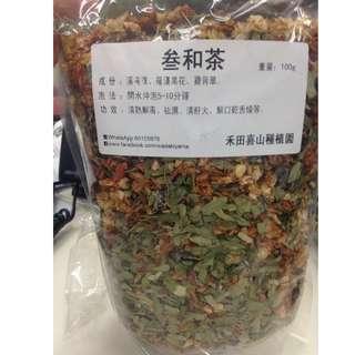 叁和茶 100g 清熱解毒 清肝火 去濕 解口乾舌燥   香港製 好味